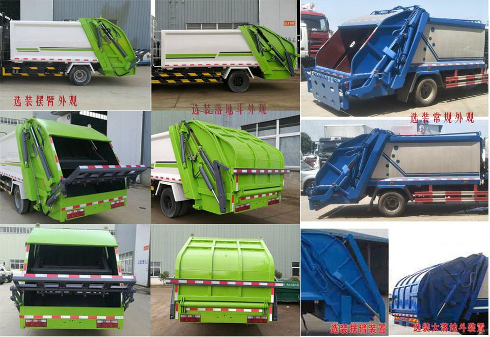 程力威牌CLW5080ZYSD5型压缩式垃圾车