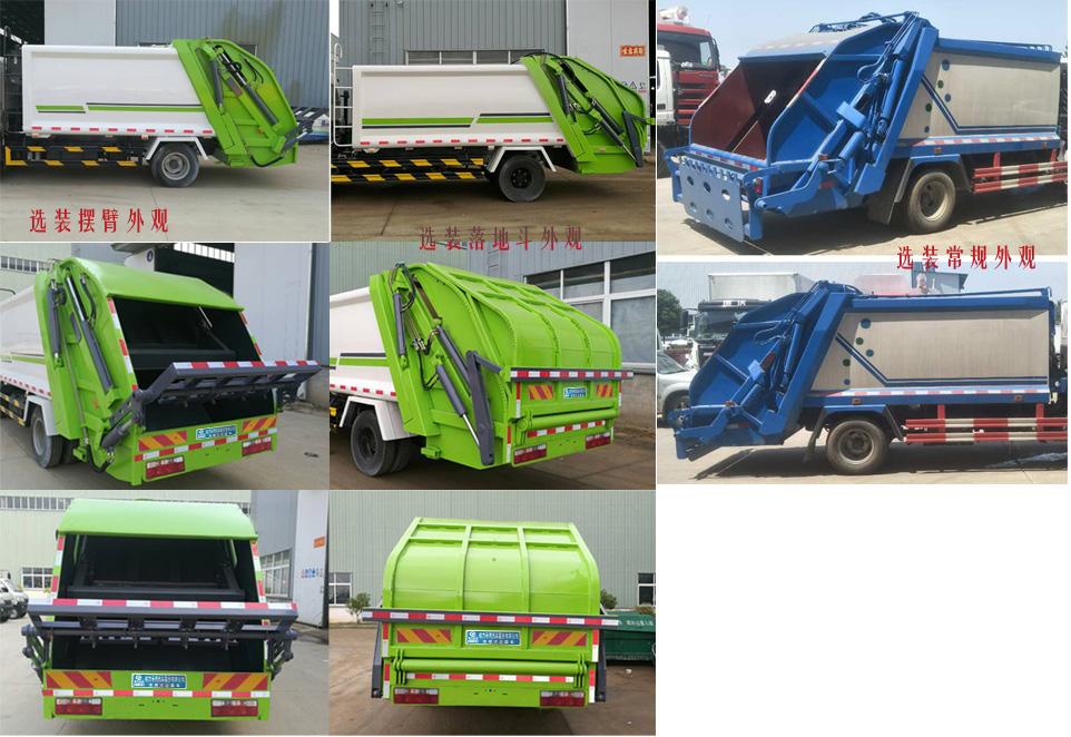 程力威牌CLW5070ZYST5型压缩式垃圾车