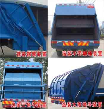 程力威牌CLW5250ZYST5型压缩式垃圾车